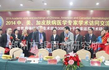 郑州市银屑病研究所所长给美、加的外国专家颁发聘书,建立远程专家会诊平台
