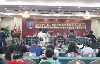 郑州市银屑病研究所邀请美、加专家作为该院远程就诊平台专家